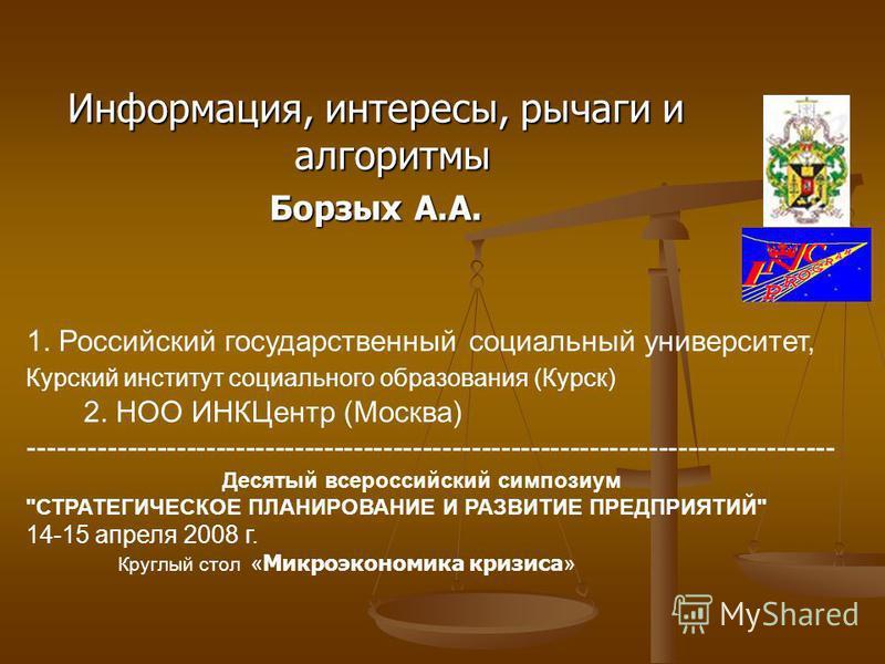 Информация, интересы, рычаги и алгоритмы Борзых А.А. 1. Российский государственный социальный университет, Курский институт социального образования (Курск) 2. НОО ИНКЦентр (Москва) ---------------------------------------------------------------------
