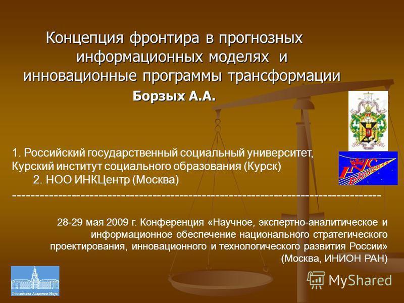 Концепция фронтира в прогнозных информационных моделях и инновационные программы трансформации Борзых А.А. 1. Российский государственный социальный университет, Курский институт социального образования (Курск) 2. НОО ИНКЦентр (Москва) ---------------