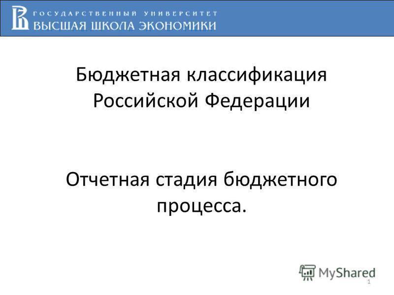 Бюджетная классификация Российской Федерации Отчетная стадия бюджетного процесса. 1