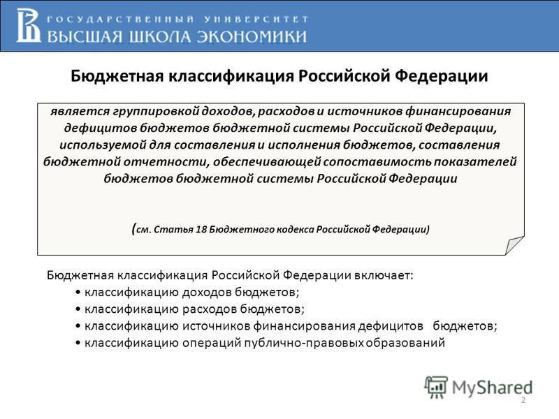 является группировкой доходов, расходов и источников финансирования дефицитов бюджетов бюджетной системы Российской Федерации, используемой для составления и исполнения бюджетов, составления бюджетной отчетности, обеспечивающей сопоставимость показат