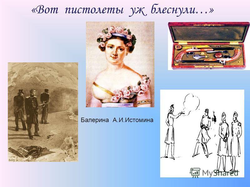 Балерина А.И.Истомина «Вот пистолеты уж блеснули…»