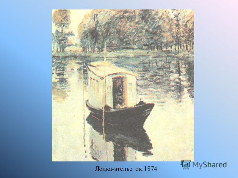 Лодка-ателье ок.1874