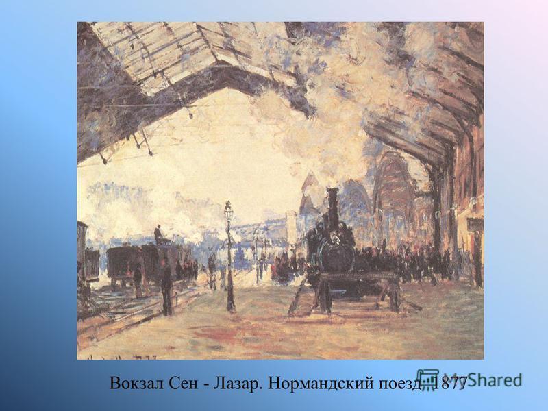 Вокзал Сен - Лазар. Нормандский поезд 1877