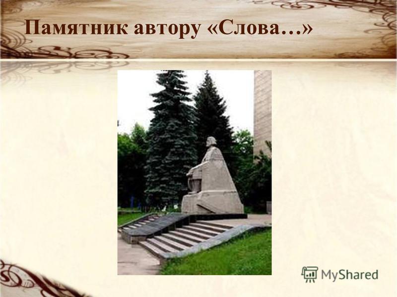 Памятник автору «Слова…»