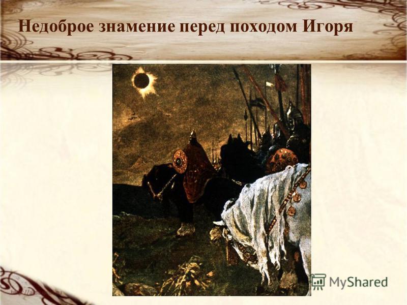 Недоброе знамение перед походом Игоря
