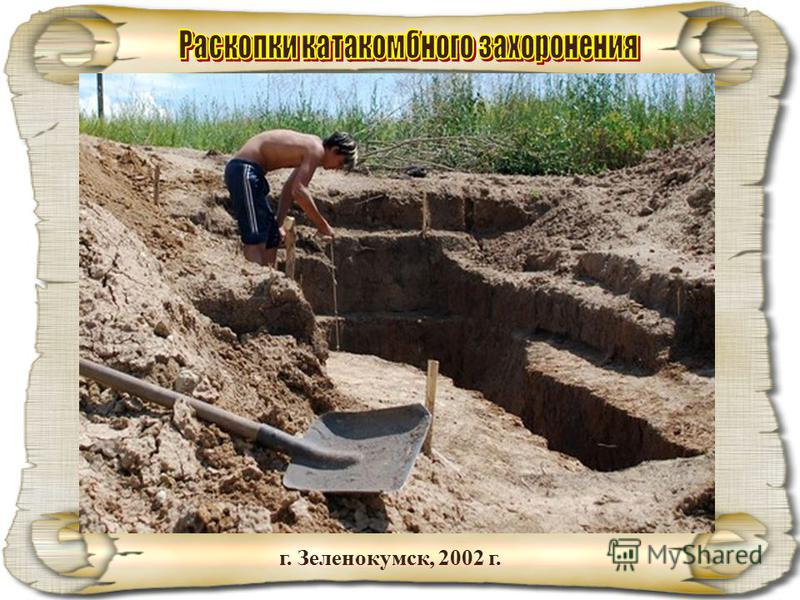 Бронзовые орудия труда и оружие ст. Суворовская г. Зеленокумск, 2002 г.