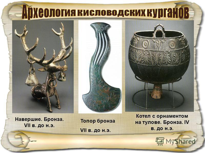 Котел с орнаментом на тулове. Бронза. IV в. до н.э. Топор бронза VII в. до н.э. Навершие. Бронза. VII в. до н.э.
