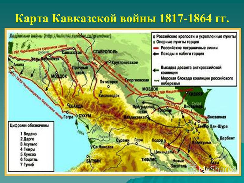 Карта Кавказской войны 1817-1864 гг.