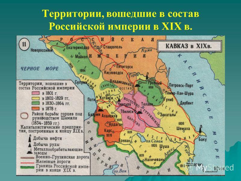 Территории, вошедшие в состав Российской империи в XIX в.