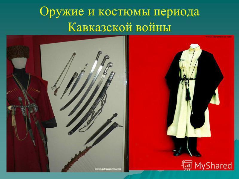 Оружие и костюмы периода Кавказской войны