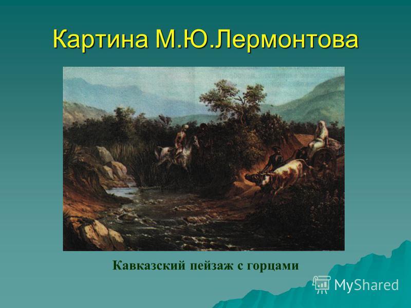 Картина М.Ю.Лермонтова Кавказский пейзаж с горцами