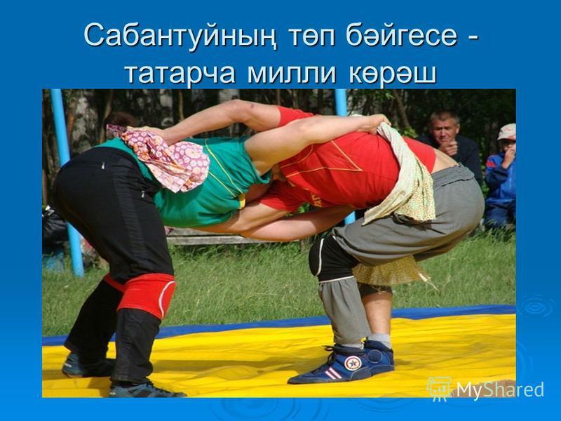 Сабантуйның төп бәйгесе - татарча милли көрәш