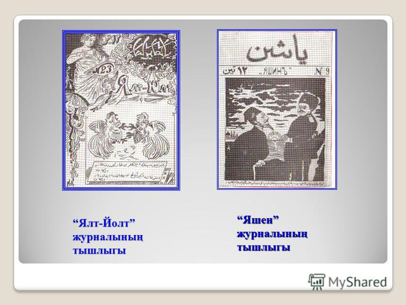 Ялт-Йолт журналының тышлыгы Яшен журналының тышлыгы