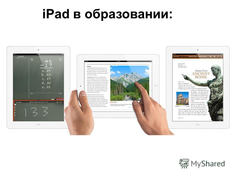 iPad в образовании: