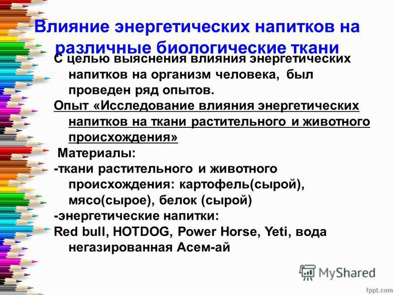 Объекты исследования Энергетики Сырой картофель, мясо, белок куриного яйца