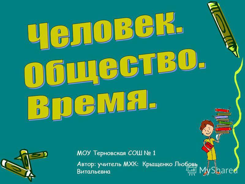 МОУ Терновская СОШ 1 Автор: учитель МХК: Крыщенко Любовь Витальевна