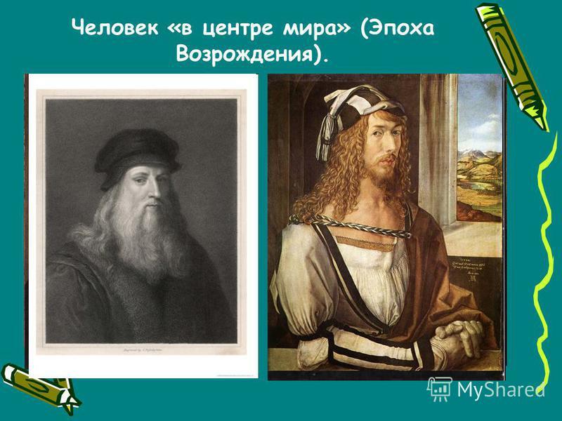 Человек «в центре мира» (Эпоха Возрождения).