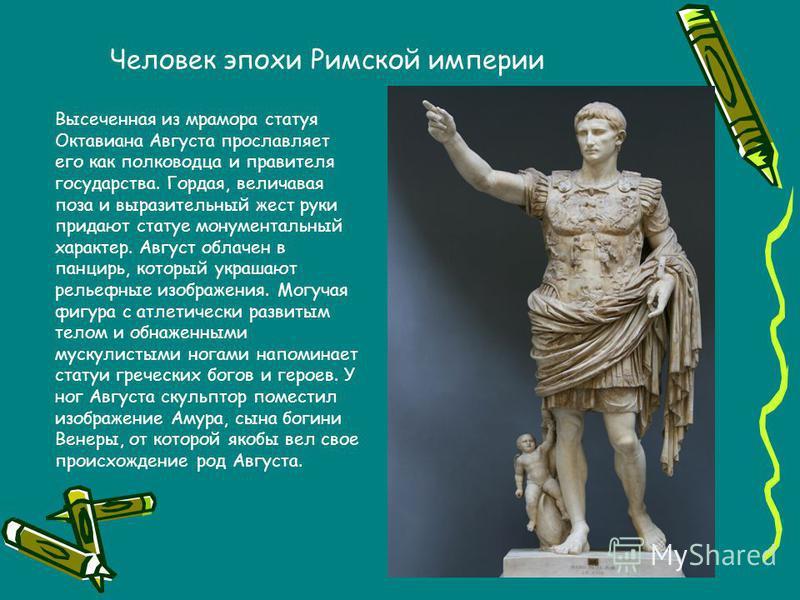 Человек эпохи римской империи доклад 1474