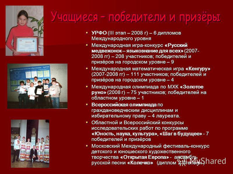 УРФО (III этап – 2008 г) – 6 дипломов Международного уровня УРФО (III этап – 2008 г) – 6 дипломов Международного уровня Международная игра-конкурс «Русский медвежонок – языкознание для всех» (2007- 2008 гг) – 208 участников; победителей и призёров на