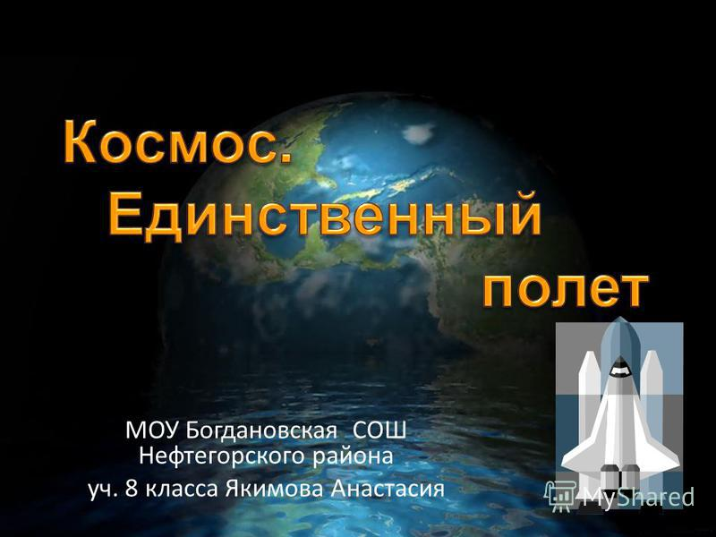 МОУ Богдановская СОШ Нефтегорского района уч. 8 класса Якимова Анастасия