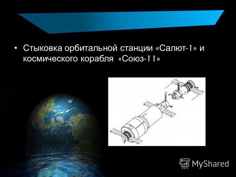 Стыковка орбитальной станции « Салют -1» и космического корабля « Союз -11»