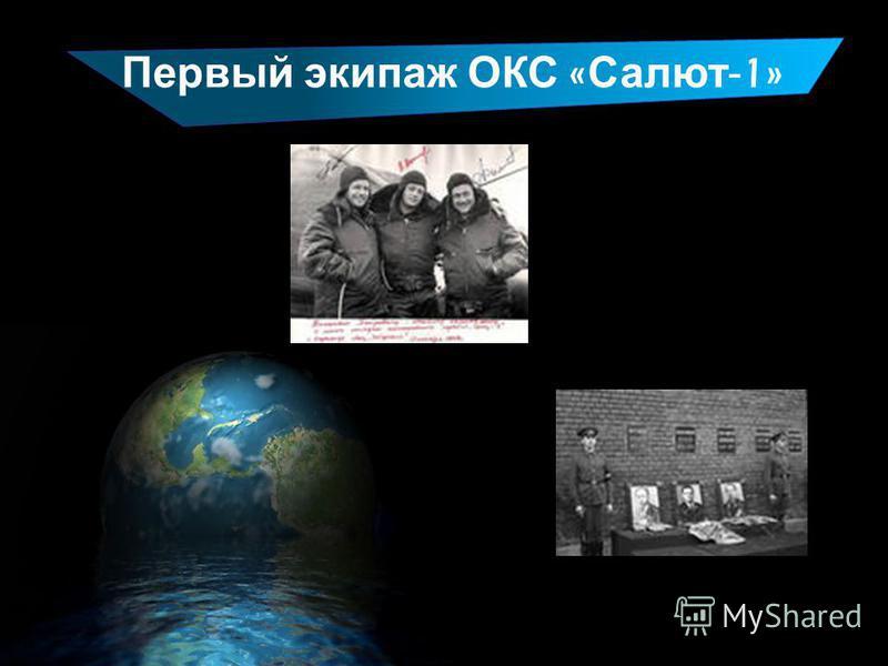 Первый экипаж ОКС « Салют -1»