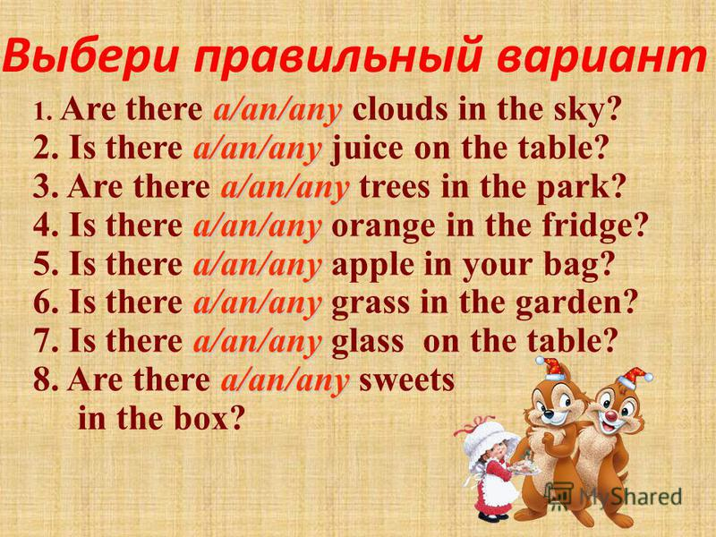 Выбери правильный вариант a/an/any 1. Are there a/an/any clouds in the sky? a/an/any 2. Is there a/an/any juice on the table? a/an/any 3. Are there a/an/any trees in the park? a/an/any 4. Is there a/an/any orange in the fridge? a/an/any 5. Is there a