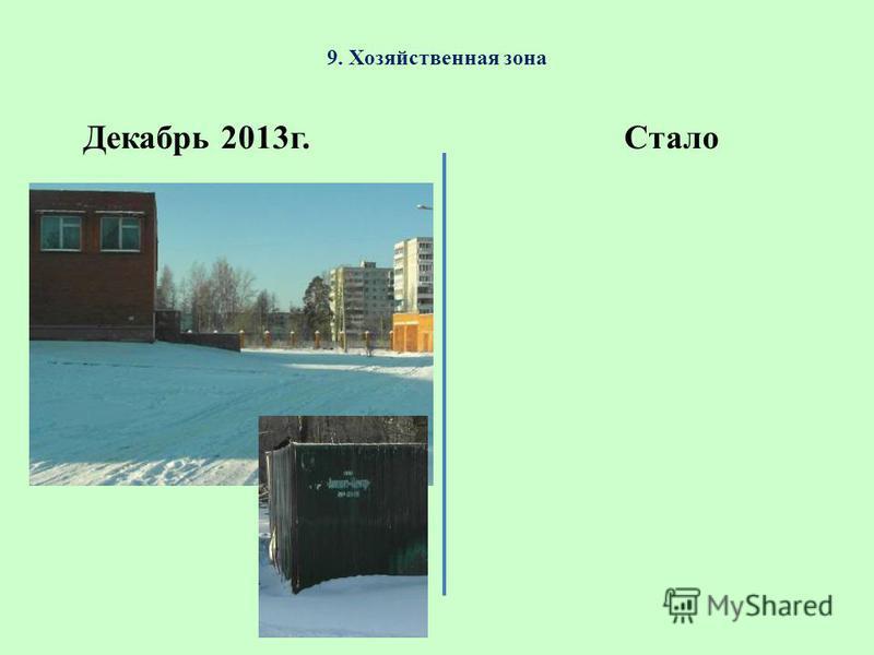 9. Хозяйственная зона Декабрь 2013 г.Стало