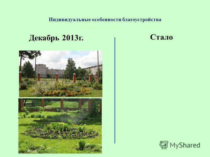 Индивидуальные особенности благоустройства Декабрь 2013 г. Стало