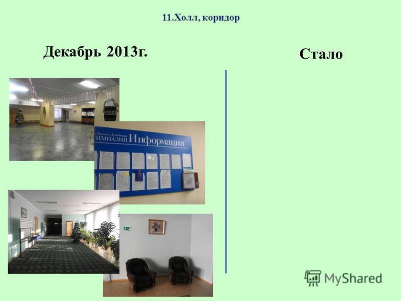 11.Холл, коридор Декабрь 2013 г. Стало
