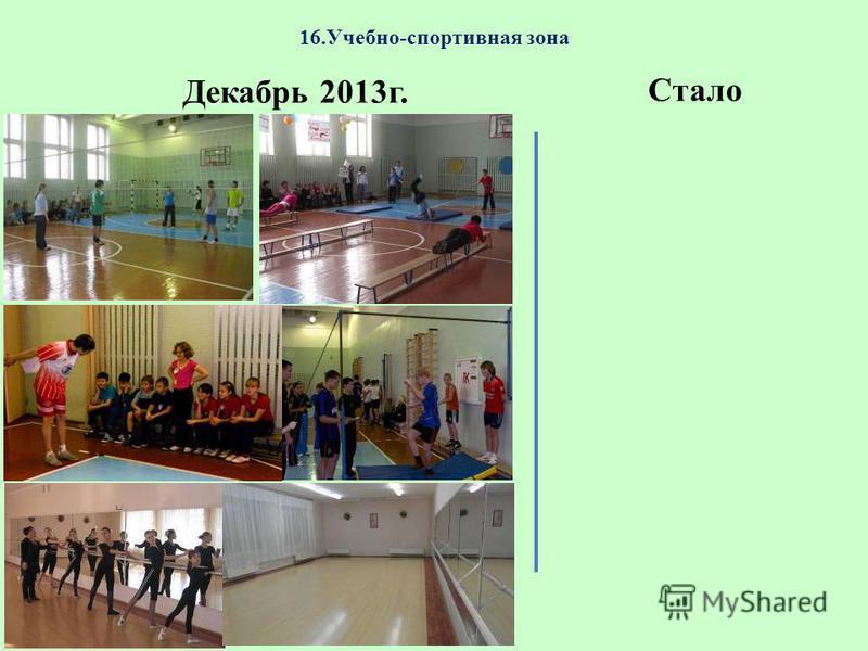 16.Учебно-спортивная зона Декабрь 2013 г. Стало