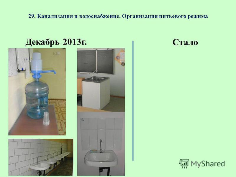 29. Канализация и водоснабжение. Организация питьевого режима Декабрь 2013 г. Стало