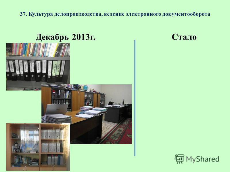 37. Культура делопроизводства, ведение электронного документооборота Декабрь 2013 г. Стало
