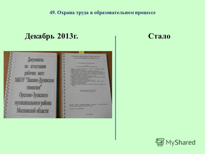 49. Охрана труда в образовательном процессе Декабрь 2013 г.Стало