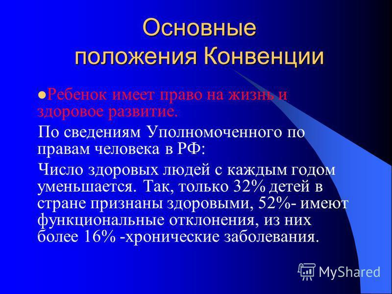 Ребенок имеет право на жизнь и здоровое развитие. По сведениям Уполномоченного по правам человека в РФ: Число здоровых людей с каждым годом уменьшается. Так, только 32% детей в стране признаны здоровыми, 52%- имеют функциональные отклонения, из них б