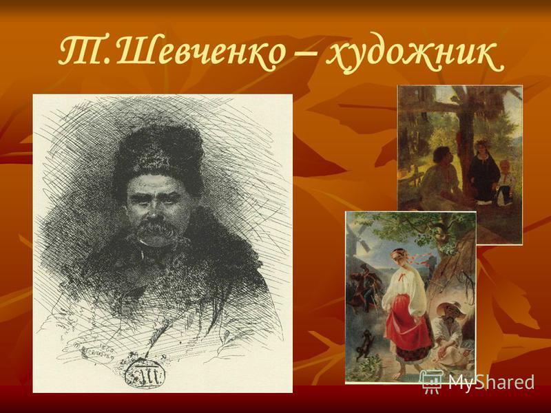 Т.Шевченко – художник