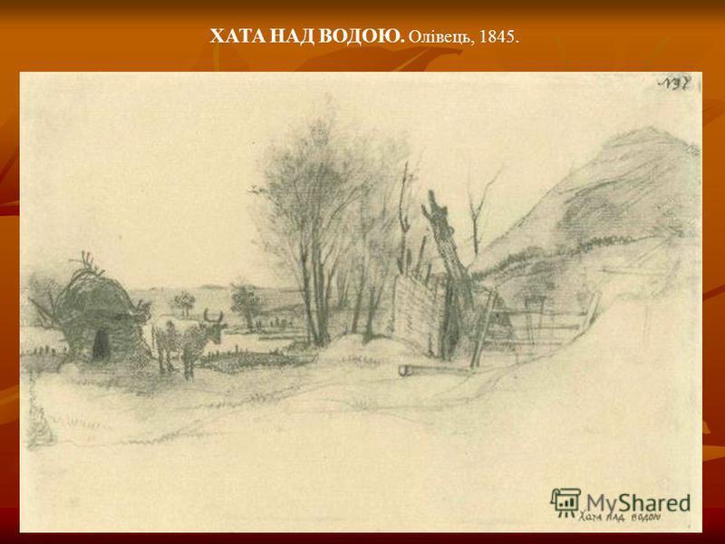 ХАТА НАД ВОДОЮ. Олівець, 1845.