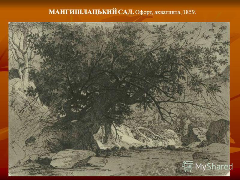 МАНГИШЛАЦЬКИЙ САД. Офорт, акватинта, 1859.