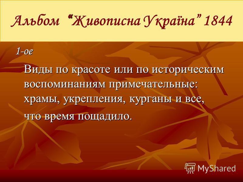 Альбом Живописна Україна 1844 1-ое Виды по красоте или по историческим воспоминаниям примечательные: храмы, укрепления, курганы и все, что время пощадило.