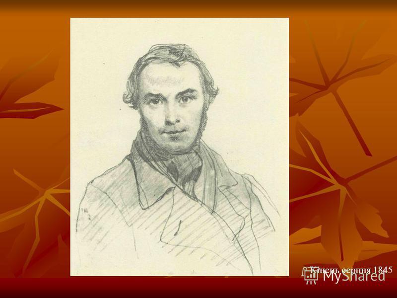 Кінець серпня 1845