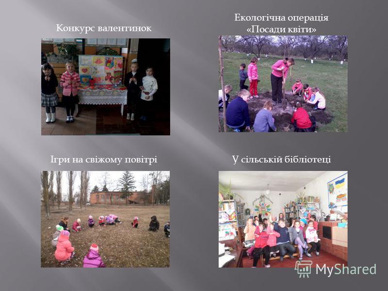 Конкурс валентинок Екологічна операція «Посади квіти» Ігри на свіжому повітріУ сільській бібліотеці