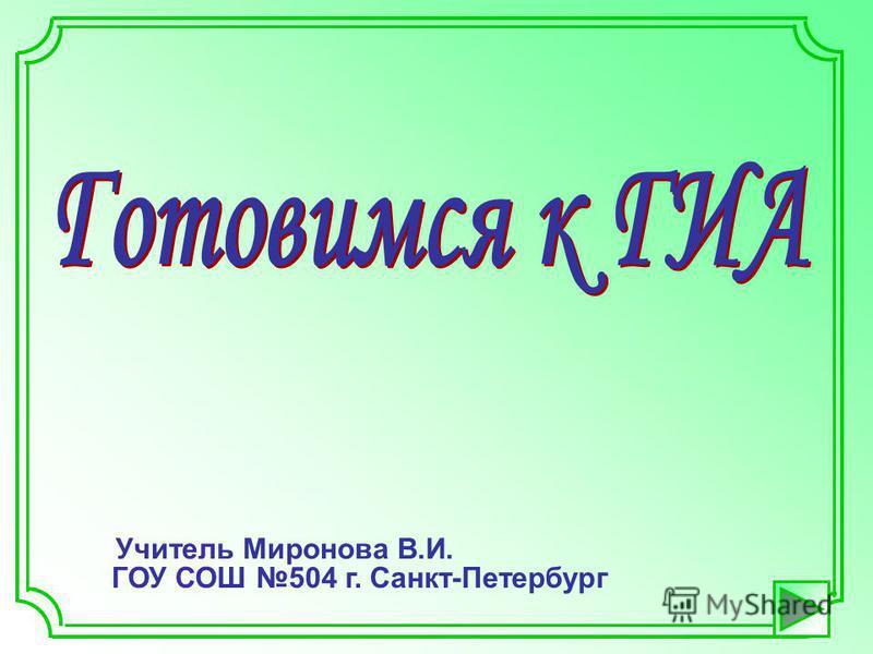 ГОУ СОШ 504 г. Санкт-Петербург Учитель Миронова В.И.