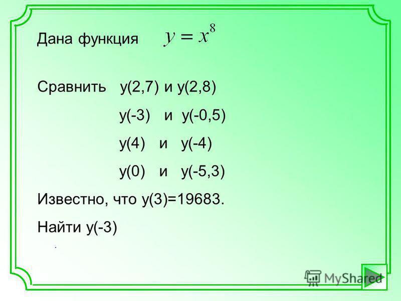 . Дана функция Сравнить у(2,7) и у(2,8) у(-3) и у(-0,5) у(4) и у(-4) у(0) и у(-5,3) Известно, что у(3)=19683. Найти у(-3)