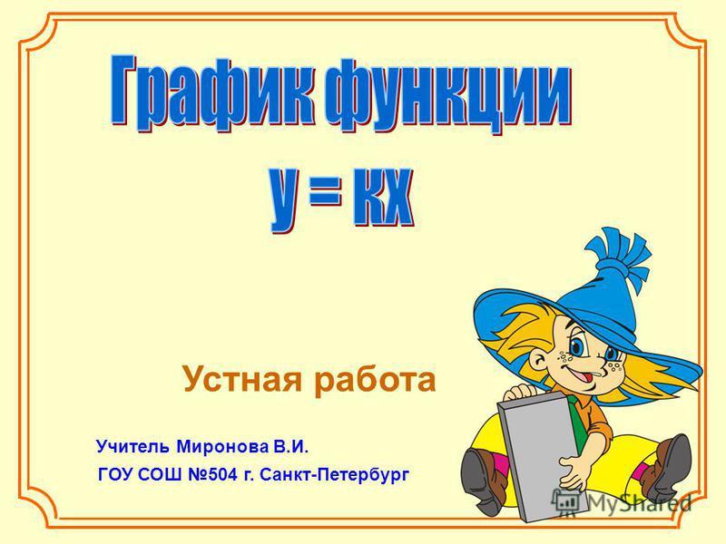 Устная работа Учитель Миронова В.И. ГОУ СОШ 504 г. Санкт-Петербург