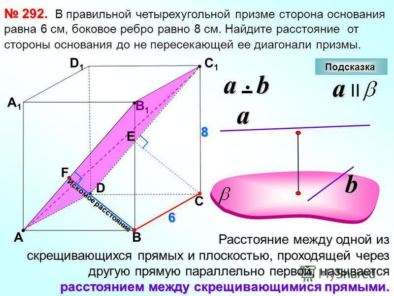 a a II расстоянием между скрещивающимися прямыми. Расстояние между одной из скрещивающихся прямых и плоскостью, проходящей через другую прямую параллельно первой, называется расстоянием между скрещивающимися прямыми. a b a b В правильной четырехуголь