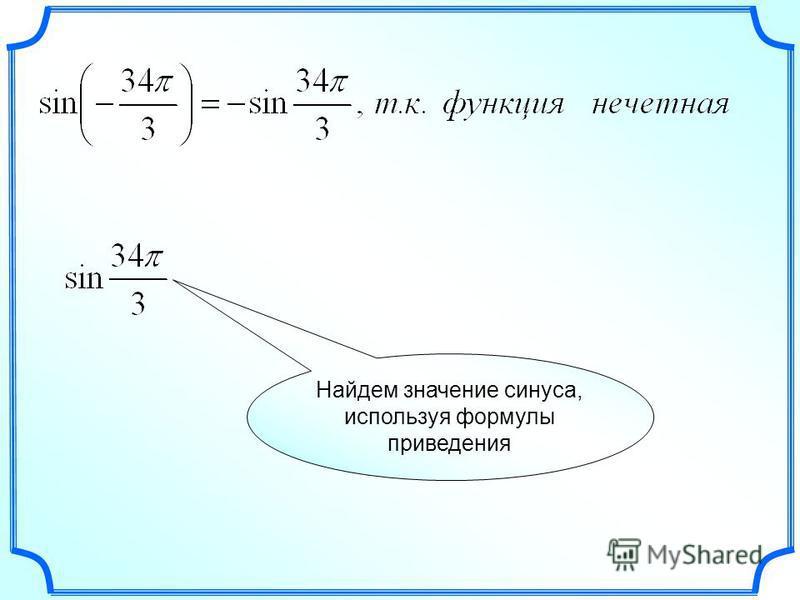Найдем значение синуса, используя формулы приведения