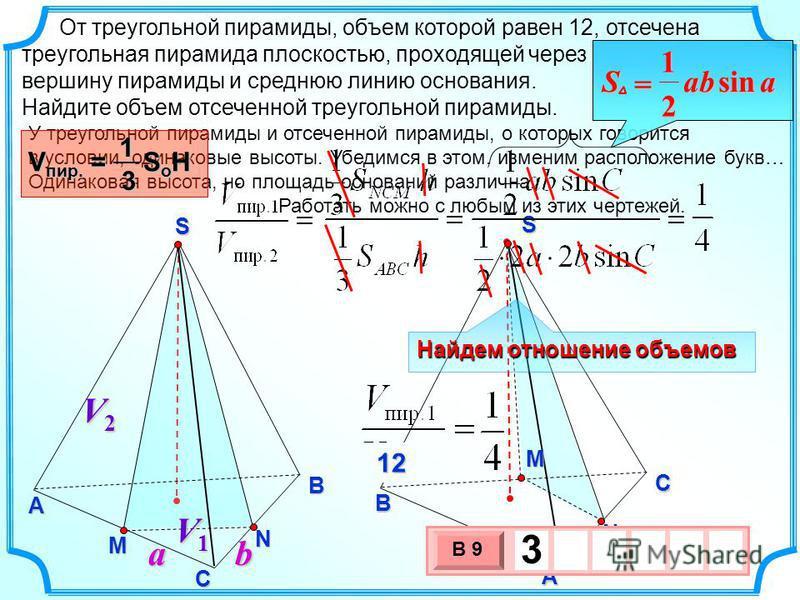 От треугольной пирамиды, объем которой равен 12, отсечена треугольная пирамида плоскостью, проходящей через вершину пирамиды и среднюю линию основания. Найдите объем отсеченной треугольной пирамиды. BSC A М N SА В С М N У треугольной пирамиды и отсеч
