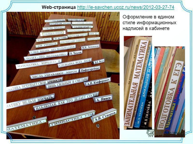 Web-страница http://le-savchen.ucoz.ru/news/2012-03-27-74http://le-savchen.ucoz.ru/news/2012-03-27-74 Оформление в едином стиле информационных надписей в кабинете