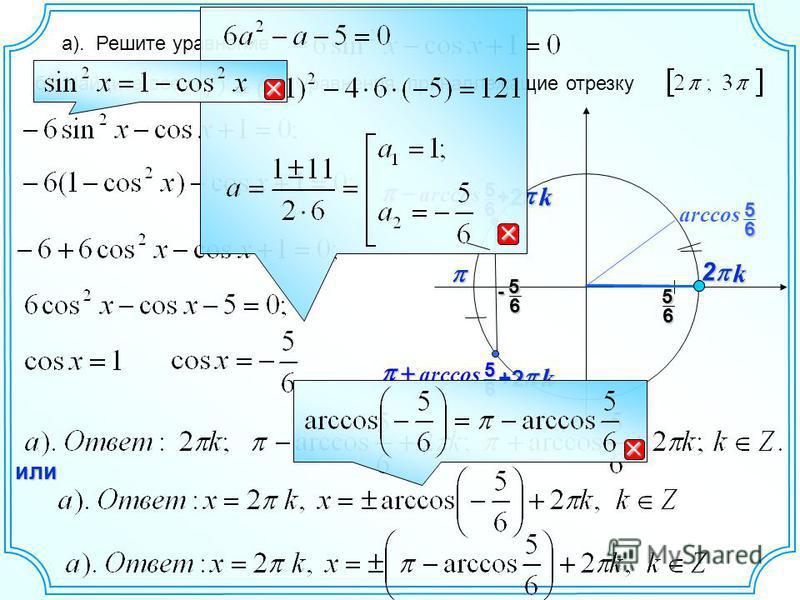 а). Решите уравнение б). Найдите все корни этого уравнения, принадлежащие отрезку 2k arccos 5 6 5 6 - 56 5 6 arccos 5 6 k+2 k+2 или
