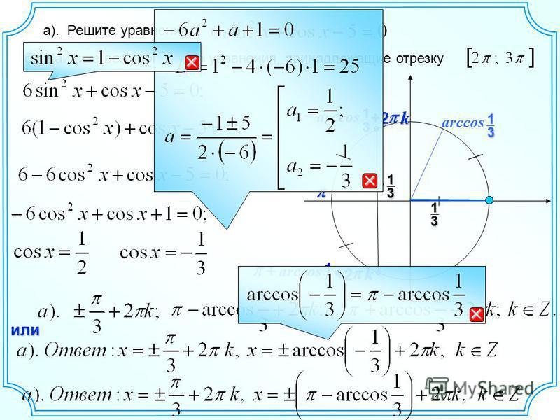 1 3 - а). Решите уравнение б). Найдите все корни этого уравнения, принадлежащие отрезку 13 arccos 1 3 arccos 1 3 k+2 k+2 или arccos 1 3